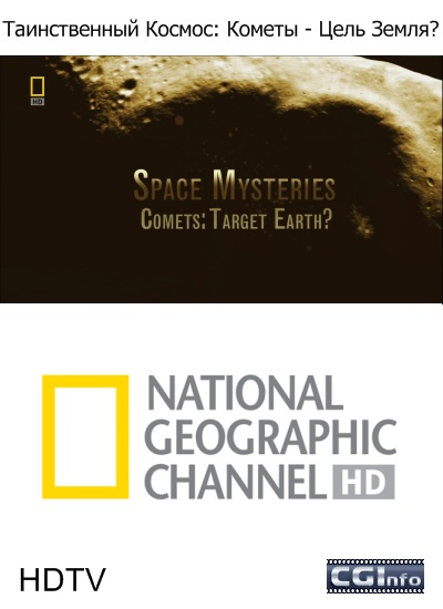 National Geographic: Таинственный Космос: Кометы - Цель Земля? - (National Geographic: Space Mysteries: Comets - Target Earth?)