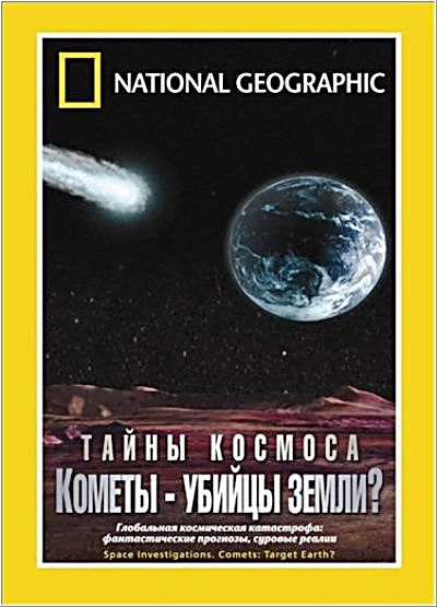 National Geographic: Тайны космоса. Кометы - убийцы Земли? - (Space Investigations: Comets Target Earth?)