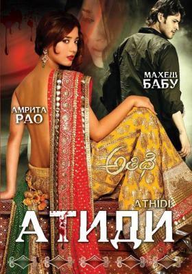 Атиди - (Athidhi)