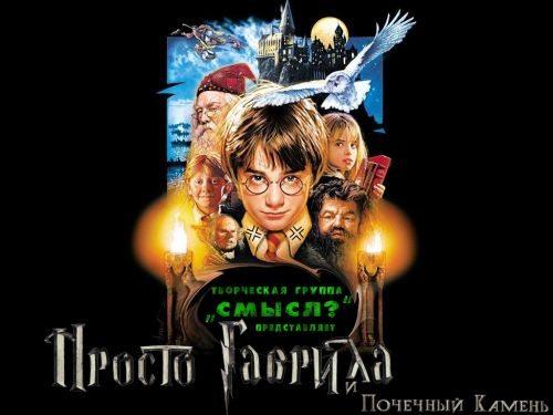 Просто Гаврила и Почечный Камень - (Harry Potter and the Sorcerer)