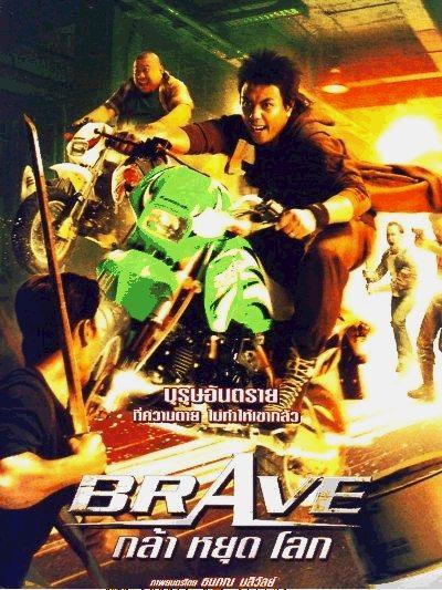 Храбрец - (Brave)