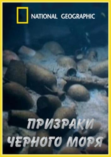 National Geographic: Призраки Черного Моря - (Ghosts Of The Black Sea)