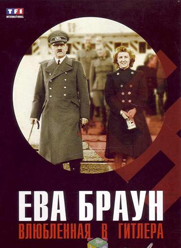 Ева Браун: Влюбленная в Гитлера - (Eva Braun: In love with Adolf Hitler)