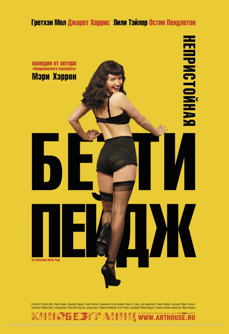 Непристойная Бетти Пейдж - (The Notorious Bettie Page)