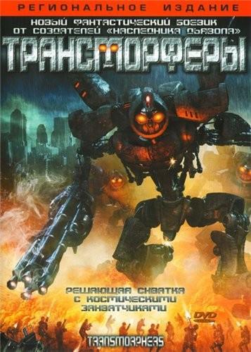 Трансморферы - (Transmorphers)