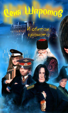 Сеня Шпротов и святая граната - (Harry Potter & the Philosopher's Stone)