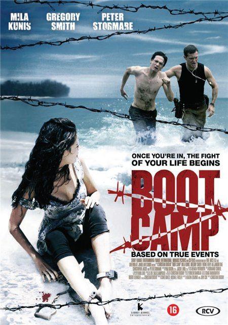 Лагерь Boot Camp - (Boot Camp)