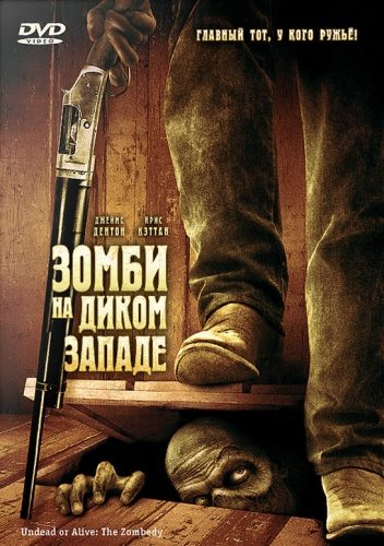 Зомби на Диком Западе - (Undead or Alive: A Zombedy)