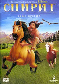 Спирит. Душа прерий - Spirit: Stallion of the Cimarron