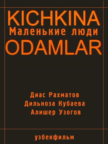 Маленькие люди - (Kichkina odamlar)