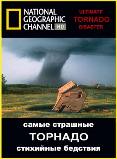 National Geographic : Самые страшные стихийные бедствия: Торнадо - (Ultimate Disaster: Tornado)