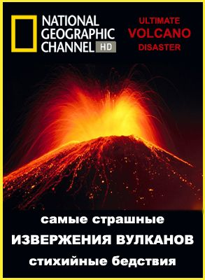 National Geographic: ����� �������� ��������� ��������: ������� - (Ultimate Disaster: Volcano)