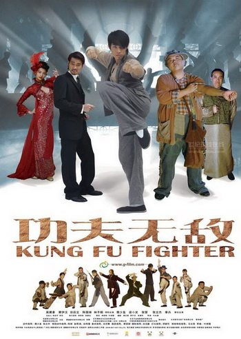Кунгфуист - (Kung Fu Fighter)