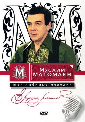 Муслим Магомаев - Мои любимые мелодии