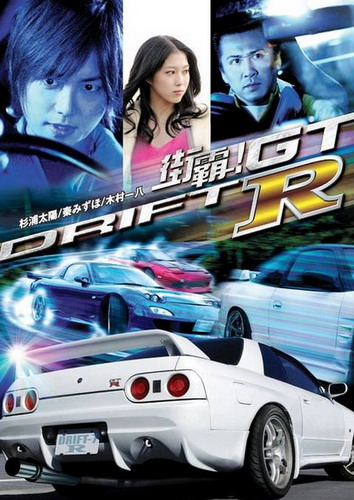 Провинциальный дрифт - (Drift GTR)