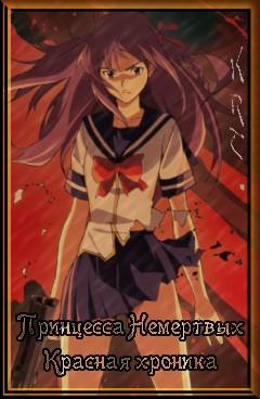 Принцесса Немертвых: Красная хроника и Черная хроника - (Shikabane Hime Aka + Shikabane hime kuro)
