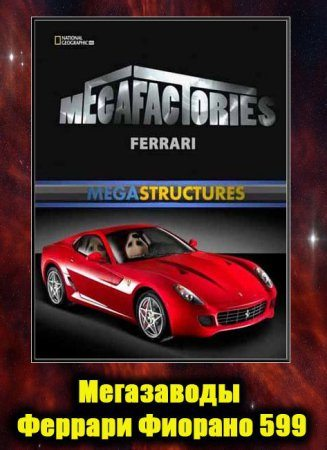 National Geographic: Суперсооружения. Мегазаводы: Феррари Фиорано 599 - (National Geographic: SuperFactories. Megafactories: Ferrari Fiorano 599)