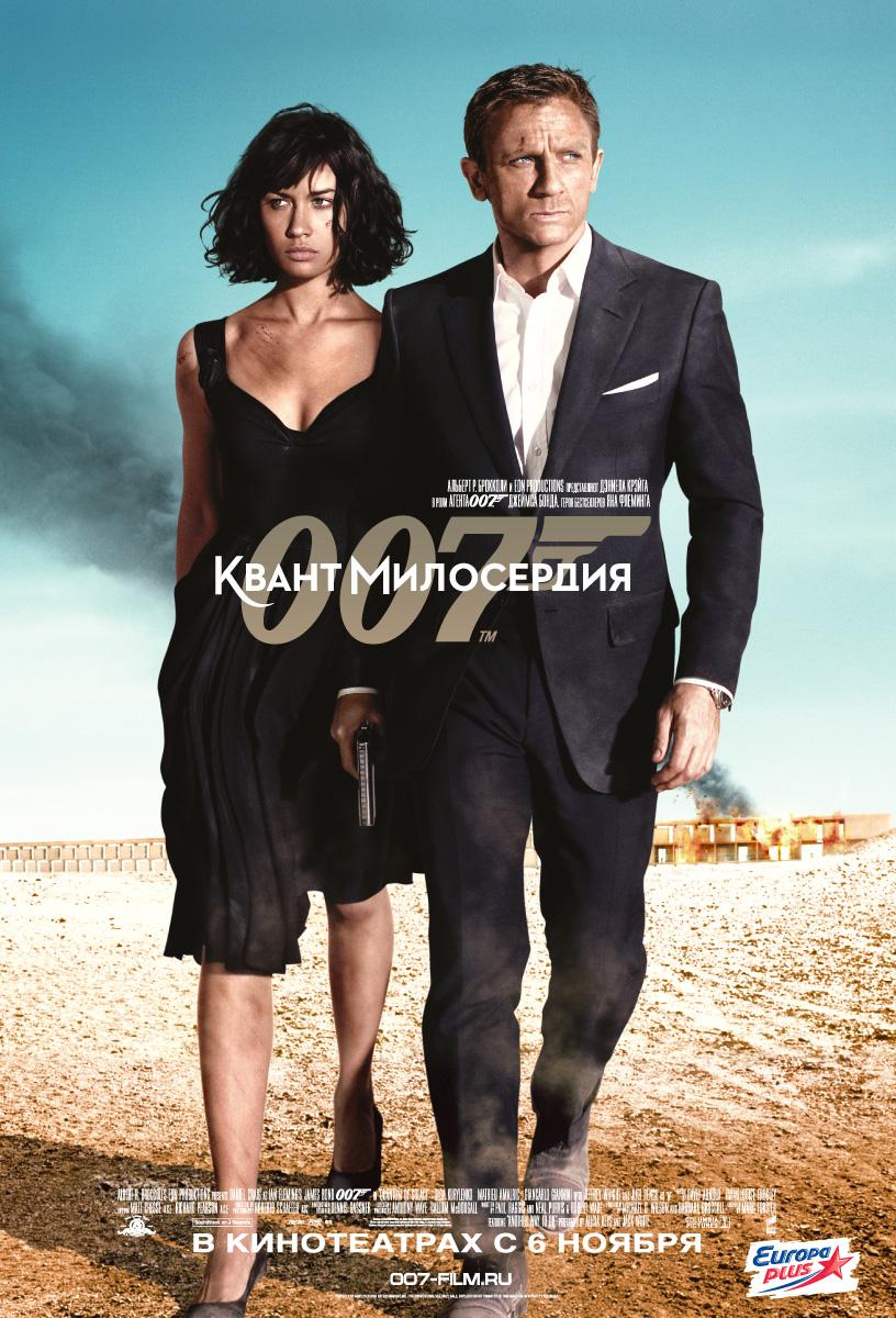 007: Квант милосердия - (007: Quantum of Solace)