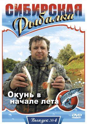Сибирская рыбалка. Выпуск 4. Окунь в начале лета