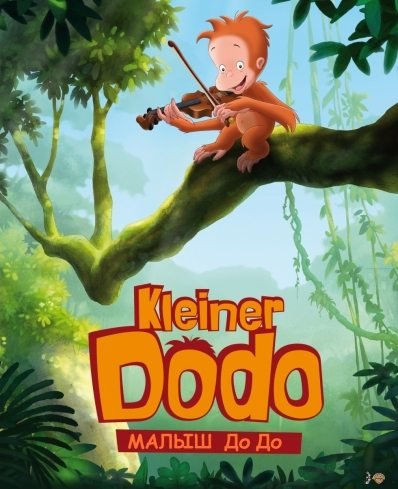 Малыш Додо - (Kleiner Dodo)