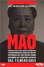 Мао: Китайская сказка - (Mao: A Chinese Tale)
