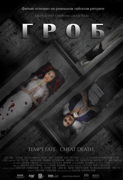 Гроб - (The Coffin)