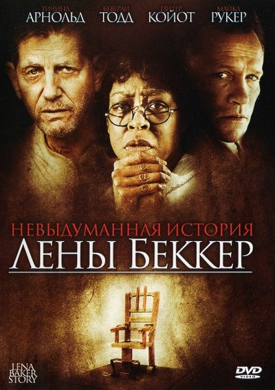 Невыдуманная история Лены Беккер - (The Lena Baker Story)