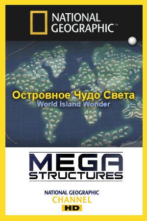 National Geographic: Суперсооружения: Островное чудо света - (MegaStructures: World Island Wonder)