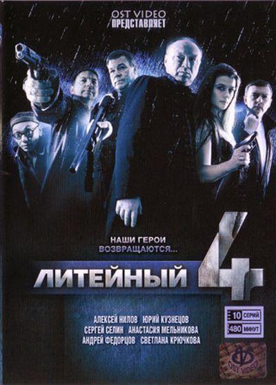 Литейный, 4