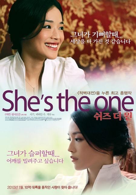 Если ты единственная - (Fei Cheng Wu Rao)