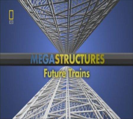 National Geographic: Суперсооружения: Поезда будущего - (MegaStructures: Future Trains)