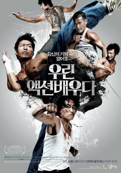 Боевые парни - (Action Boys)