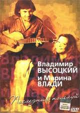 Владимир Высоцкий и Марина Влади. Последний поцелуй