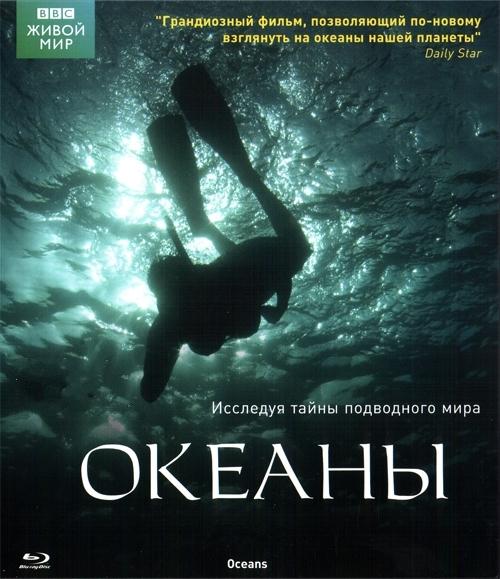 BBC: Океаны - (Oceans)