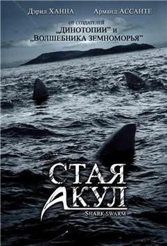 Стая акул - (Shark Swarm)
