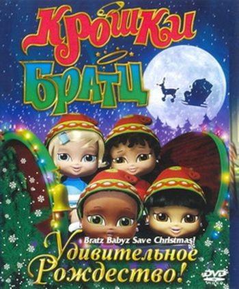 Крошки Братц: Удивительное Рождество! - (Bratz Babyz Save Christmas!)