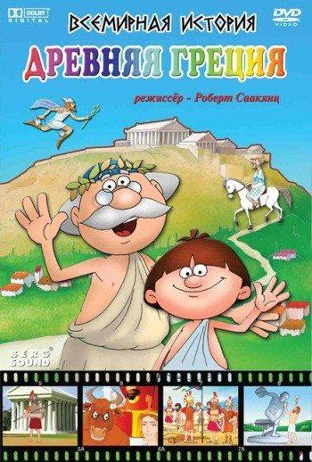 Всемирная история. Древняя Греция