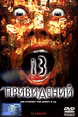 13 привидений - Thir13en Ghosts