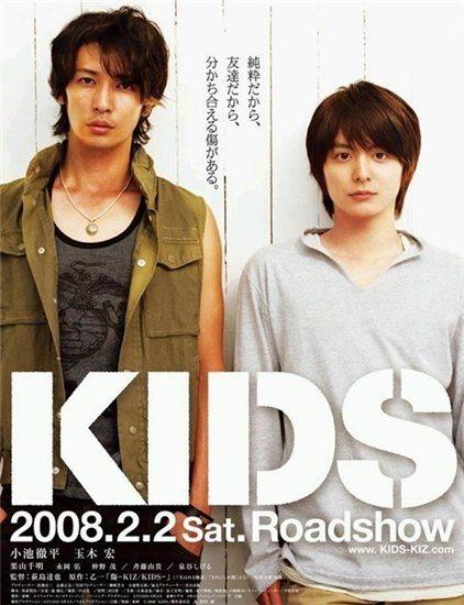 Ребята (Дети) - (Kids)