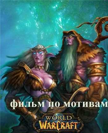 ��� ���������: �������� �������� III - (World of Warcraft: Tales of The Past III)