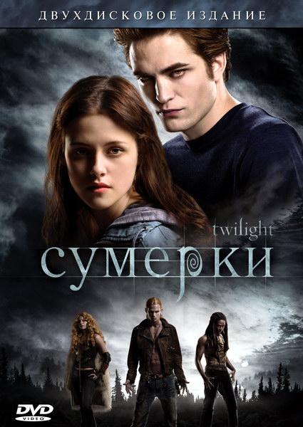 Дополнительные материалы - Сумерки - (Extras: Twilight)