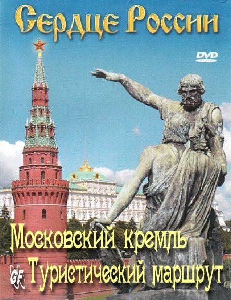 Сердце России. Московский кремль. Туристический маршрут