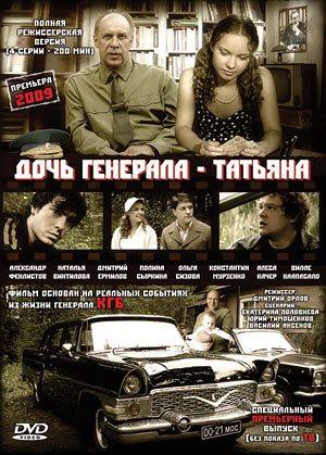 Дочь генерала - Татьяна