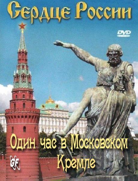 Сердце России. Один час в московском Кремле
