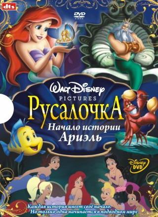 Русалочка 3: Начало истории Ариэль - (The Little Mermaid 3: Ariel's Beginning)