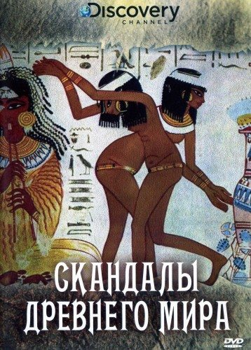 Discovery: Скандалы Древнего мира - (Discovery: Scandals Of The Ancient World)