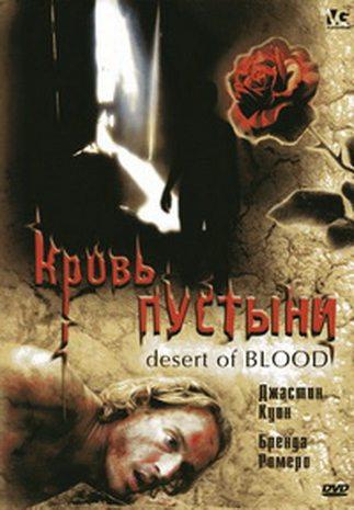 Кровь пустыни - (Desert of Blood)