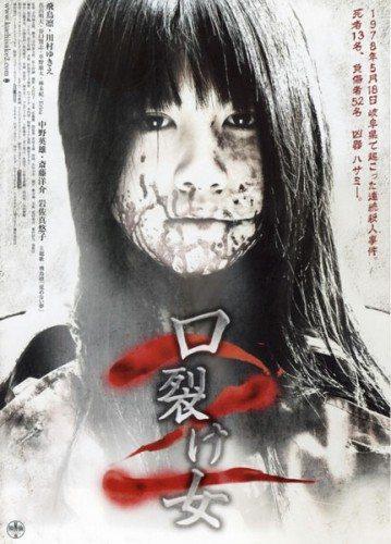 Женщина с разрезанным ртом 2 - (Kuchisake-onna 2)