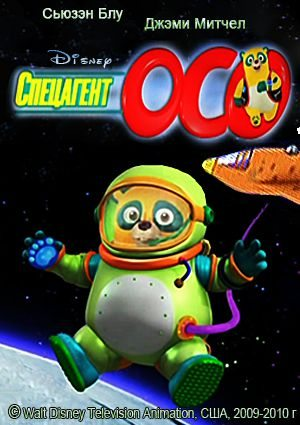 ����������� ����� ��� - (Special Agent Oso)