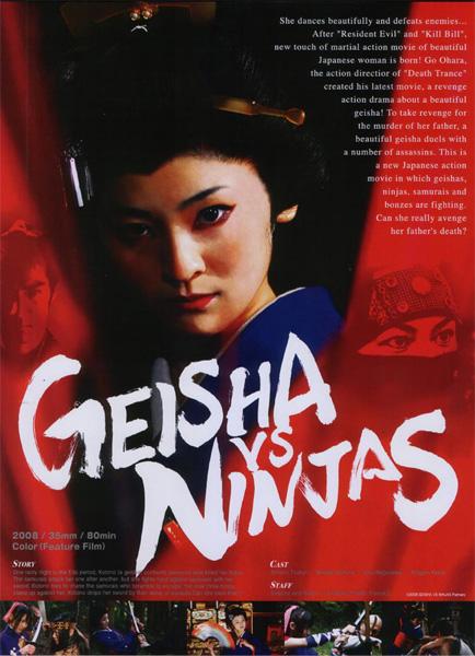 Гейша-убийца - (Geisha vs ninja)